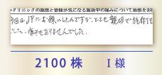 2100株 I様