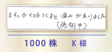 1000株 K様