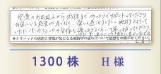 1300株 H様