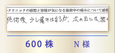 600株 N様