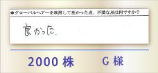 2000株 G様