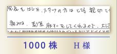 1000株 H様