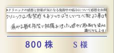800株 S様