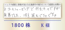 1800株 K様