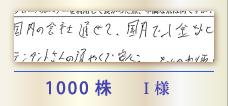 1000株 I様