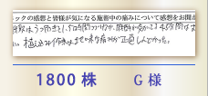 1800株 G様