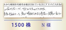 1500株 N様