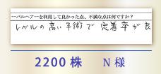 2200株 N様
