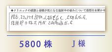 5800株 J様