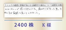 2400株 K様