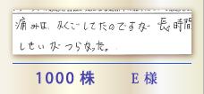 1000株 E様