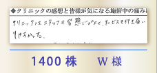 1400株 W様