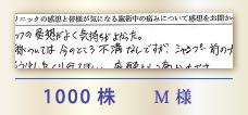 1000株 M様