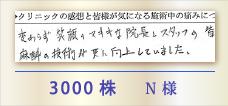 3000株 N様