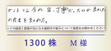 1300株 M様