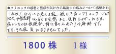 1800株 I様