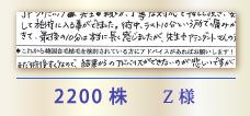 2200株 Z様