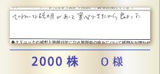 2000株 O様