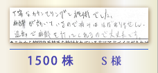 1500株 S様