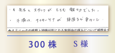 300株 S様