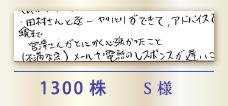 1300株 S様