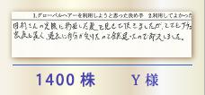 1400株 Y様