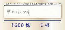 1600株 U様