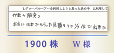 1900株 W様