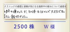 2500株 W様