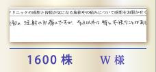 1600株 W様