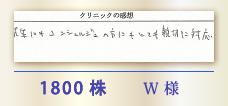 1800株 W様