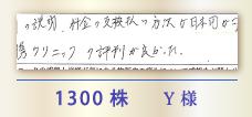 1300株 Y様