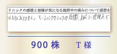900株 T様