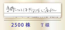2500株 T様