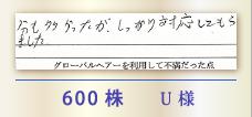 600株 U様