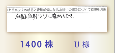 1400株 U様