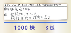 1000株 S様