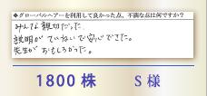 1800株 S様