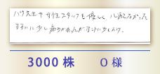 3000株 O様