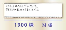 1900株 M様