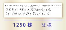 1250株 M様