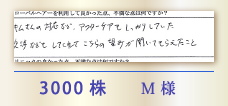 3000株 M様