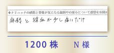 1200株 N様