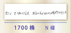 1700株 N様