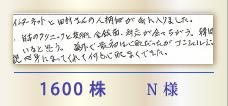 1600株 N様