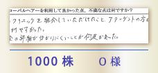 1000株 O様