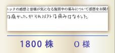 1800株 O様