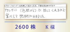 2600株 K様