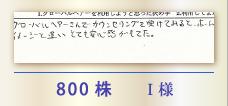 800株 I様