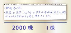 2000株 I様